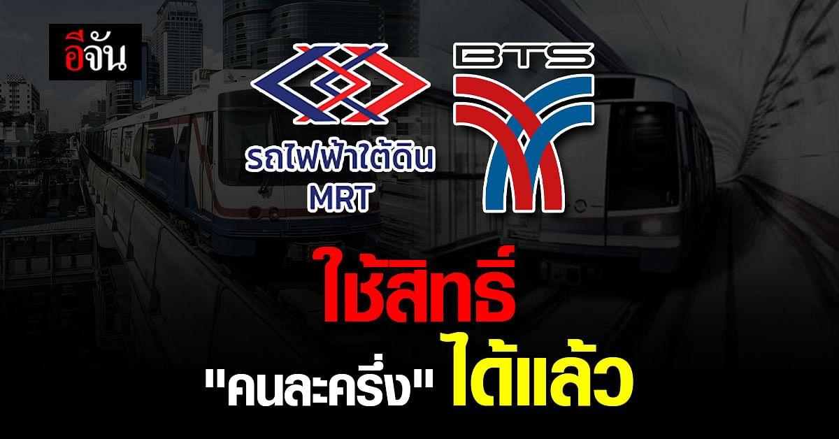เช็กเลย BTS และ MRT ใช้สิทธิ์ โครงการ คนละครึ่ง เฟส 3 ได้แล้ว