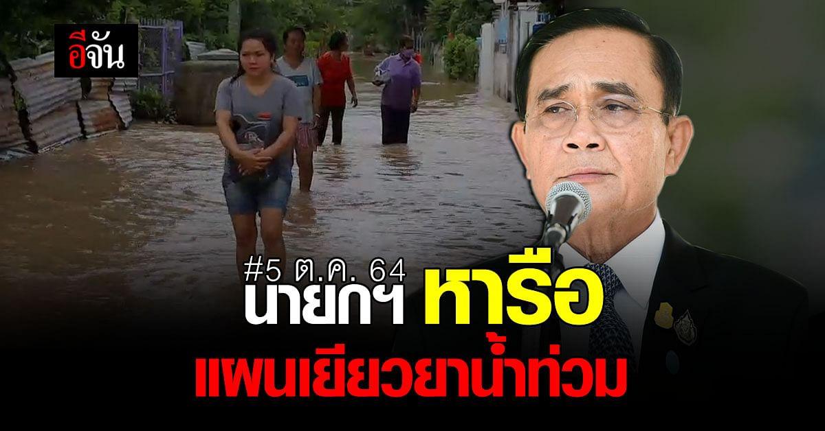 🔊 นายกฯ ติดตามสถานการณ์ น้ำท่วม พร้อมเล็ง มาตรการเยียวยา ประชาชน