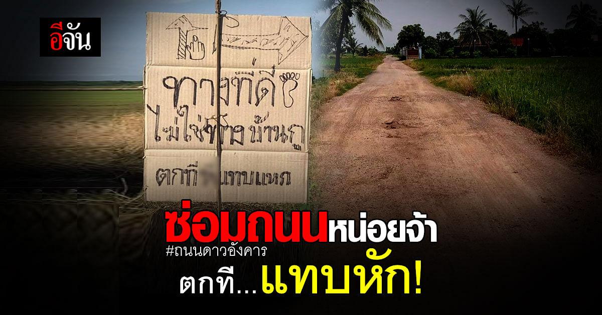 อ่านแล้วซ่อมหน่อย ชาวบ้านสุดทน ติดป้าย วอนซ่อมถนน ตกทีแขนหัก