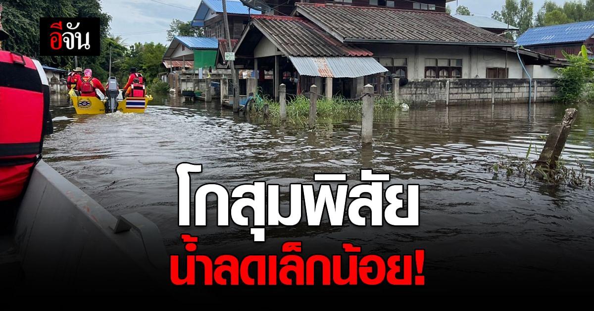 น้ำท่วม โกสุมพิสัย มหาสารคาม ลดลงเล็กน้อย