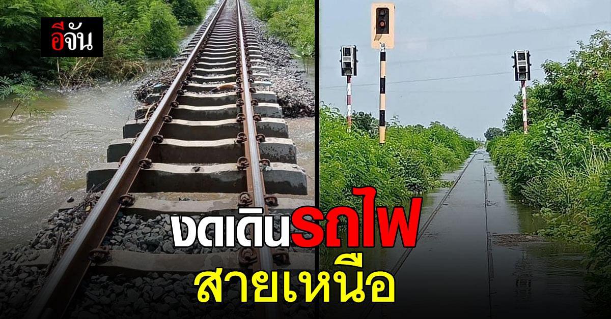 การรถไฟฯ แจ้ง งดเดินรถสายเหนือ เหตุน้ำท่วมทางรถไฟ