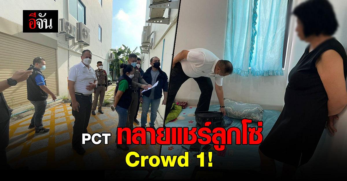 ตำรวจ PCT ทลายแชร์ลูกโซ่ Crowd 1 หลอกขายฝัน เสียหายหลายล้าน