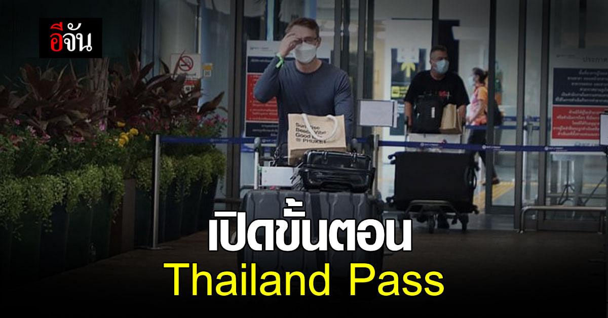 กต. เปิดขั้นตอน ลงทะเบียน Thailand Pass เพื่อเดินทางเข้าไทย