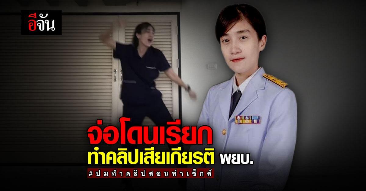"""(Video) """"พยาบาลบ้ายอ"""" ทำเสื่อมเกียรติวิชาชีพ?"""