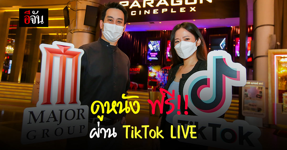 เมเจอร์ ซีนีเพล็กซ์ ร่วมกับ TikTok เปิดชมภาพยนตร์ ฟรี ผ่าน TikTok LIVE