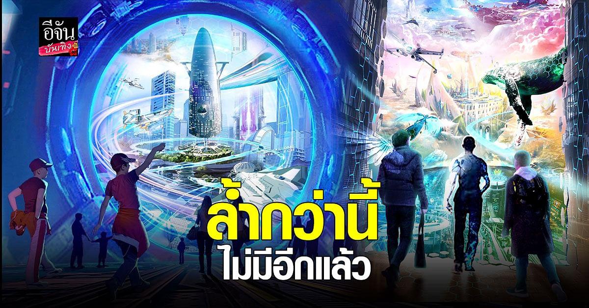 ทีแอนด์บี มีเดีย โกลบอล เปิดตัว Metaverse Translucia ครั้งแรกในไทย