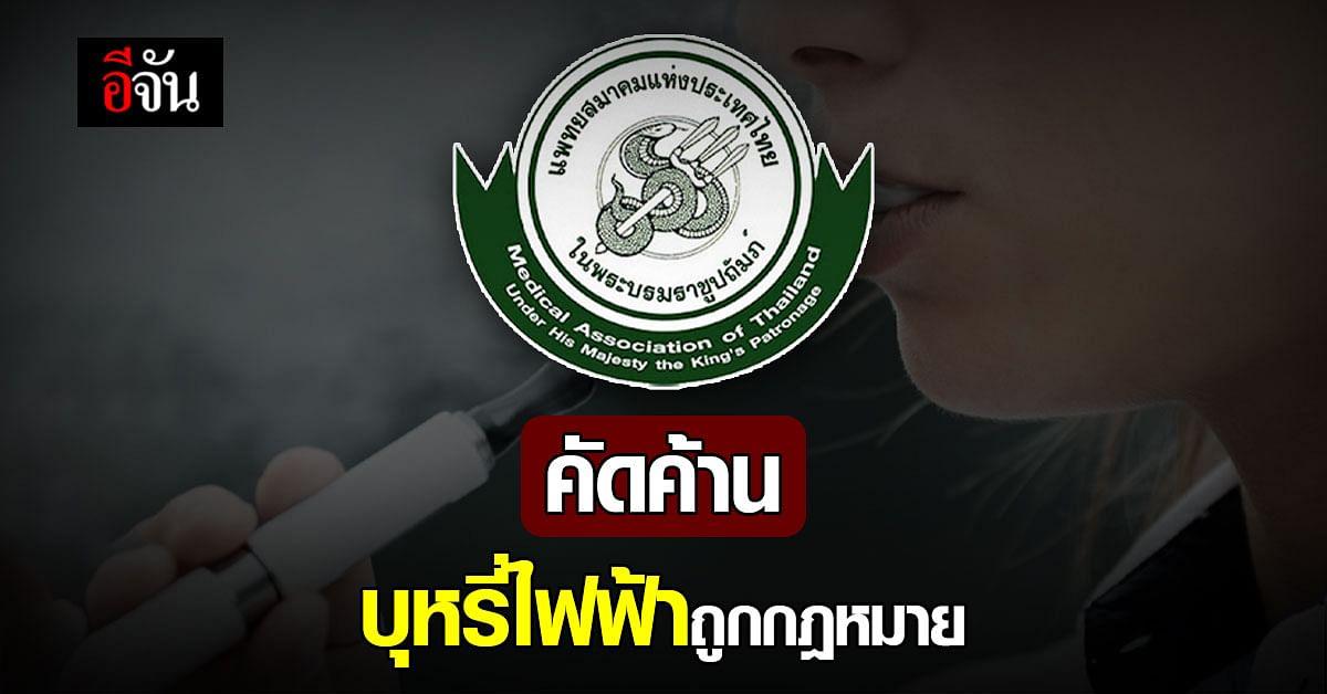 แพทยสมาคมฯ แถลงการณ์ คัดค้าน บุหรี่ไฟฟ้า ถูกกฎหมาย