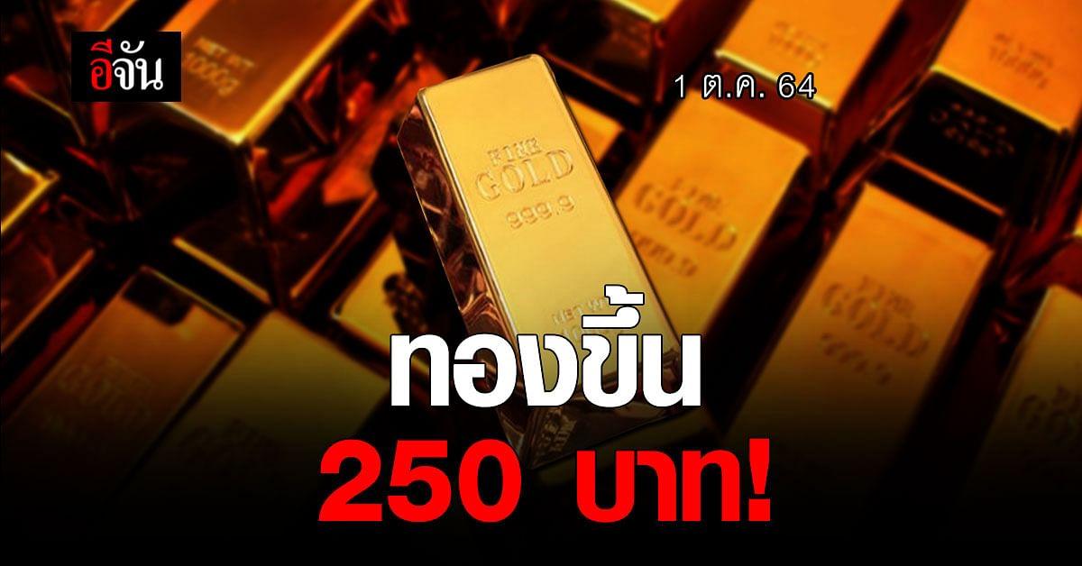 ทองขึ้น 250 บาท รับต้นเดือนตุลาคม