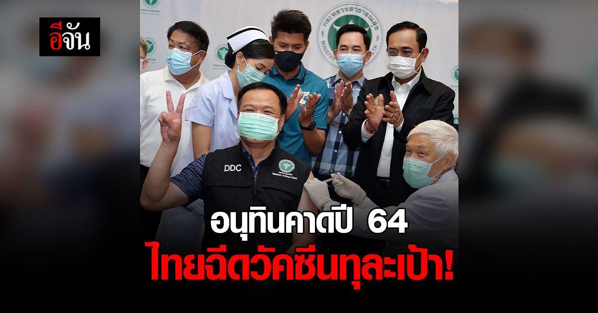 อนุทิน คาด ปี 64 คนไทย ฉีดวัคซีน ทะลุเป้า 70% พร้อมเร่งฉีดเข็ม 3