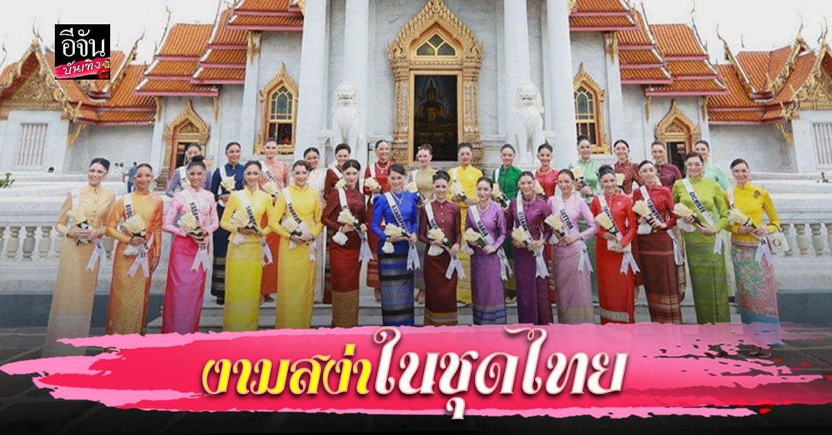 30 สาวงาม มิสยูนิเวิร์สไทยแลนด์ 2021 งามสง่าในชุดไทย