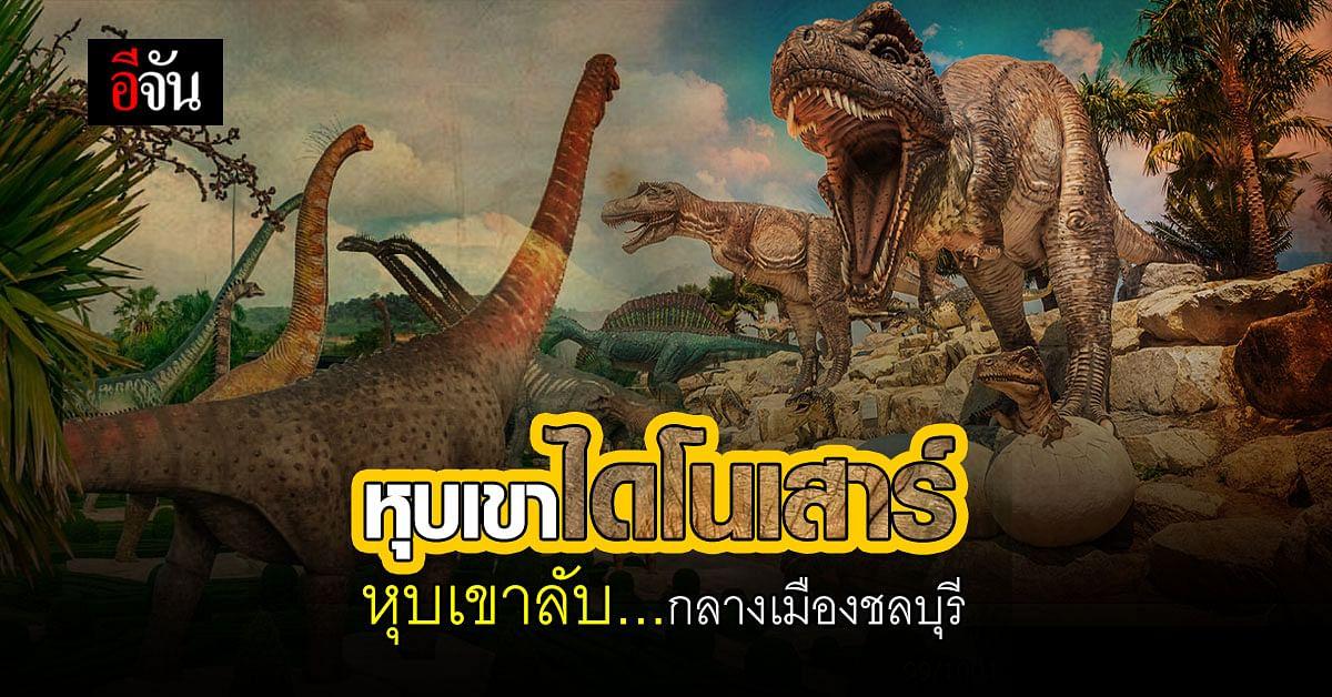 สวนนงนุช UNSEEN ใหม่ของเมืองไทย โซนหุบเขาไดโนเสาร์