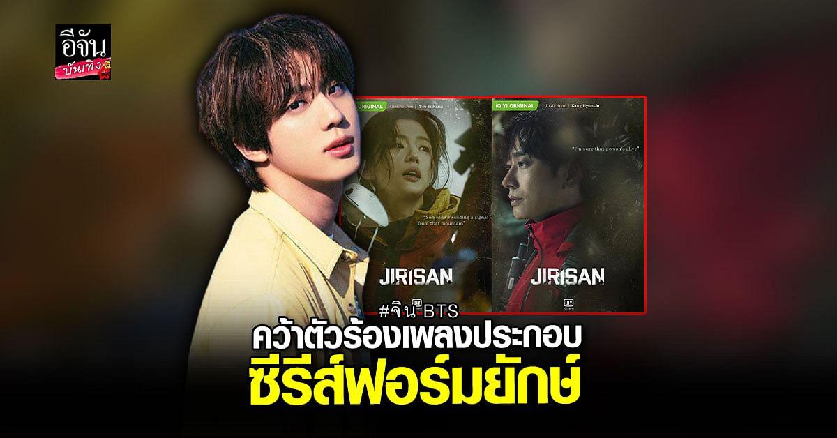 จิน BTS เตรียมร้องเพลงประกอบซีรีส์ฟอร์มยักษ์ Jirisan