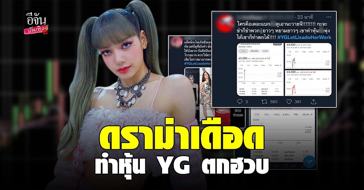 YG หุ้นตกฮวบ หลัง ลิซ่า ถูกสั่งห้ามเข้าร่วมงานแฟชั่นที่ปารีส
