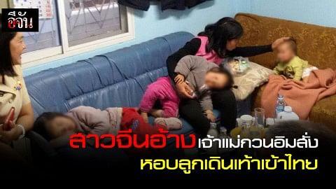 ตม.มึน!!! อ้างเจ้าแม่กวนอิมสั่งสาวจีนหอบลูกสามคนเดินเท้าเข้าไทย