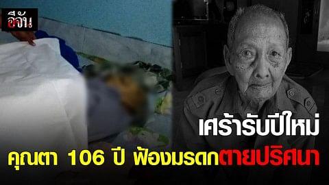 เศร้ารับปีใหม่ คุณตา 106 ปี ฟ้องมรดก ตายปริศนา