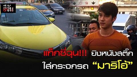 """แท็กซี่ฉุน!!! ยิงหนังสติ๊ก ใส่กระจกรถ """"มาริโอ้"""""""