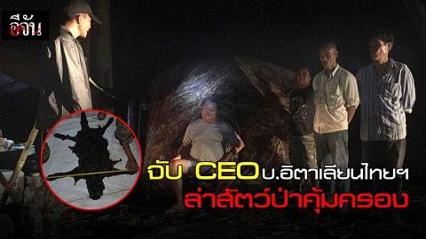 จับ CEO บ.อิตาเลียนไทยฯ ล่าสัตว์ป่าคุ้มครอง