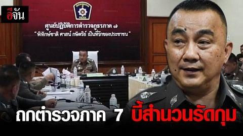 ถกตำรวจภาค 7 บี้สำนวนรัดกุม