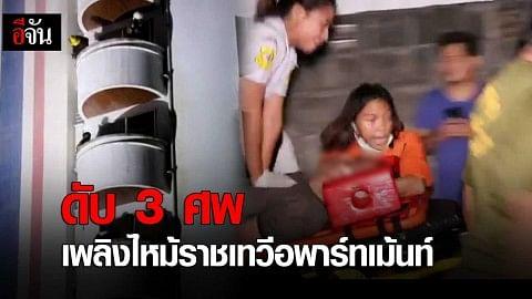 ลำดับเหตุการณ์เพลิงไหม้ราชเทวีอพาร์ทเม้นท์  ซ.เพชรบุรี 18