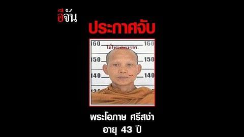 ประกาศจับ พระโอภาษ ศรีสง่า ทำน้ำมนต์สาว 18 ดื่มเสียชีวิต