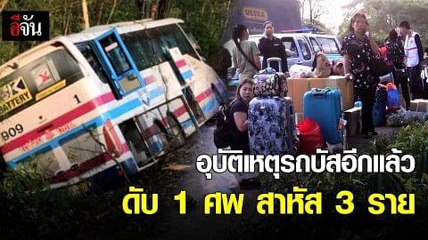 อุบัติเหตุรถบัสอีกแล้ว ดับ 1 ศพ สาหัส 3 ราย