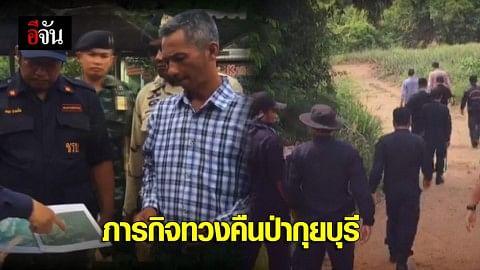 ภารกิจทวงคืนป่ากุยบุรี