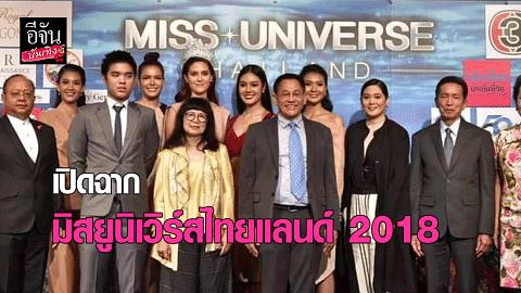 """สาวๆเตรียมตัว """"มิสยูนิเวิร์สไทยแลนด์ 2018"""" เปิดรับสมัครเพียงวันเดียว"""