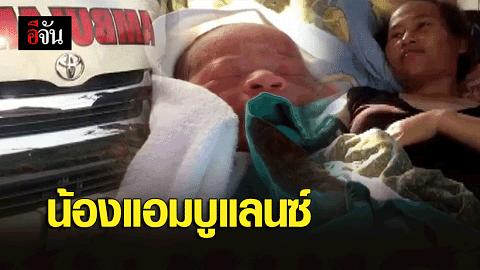 สาวพม่า คลอดลูกในรถพยาบาล ตั้งชื่อน้องแอมบูแลนซ์