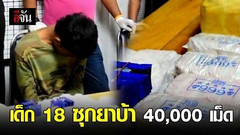 จับเด็ก 18 ซุกยาบ้า 40,000 เม็ด
