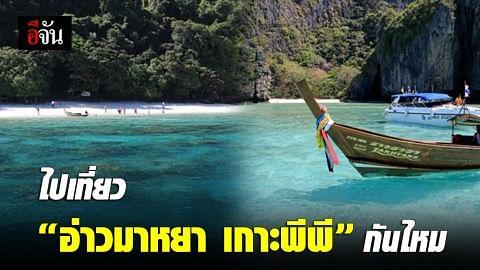 ไปเที่ยวอ่าวมาหยา เกาะพีพี กันไหม