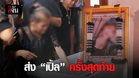 ร่ำไห้เผาศพ เปิ้ล สาวไทยถูกหลอกขายตัวมาเลย์