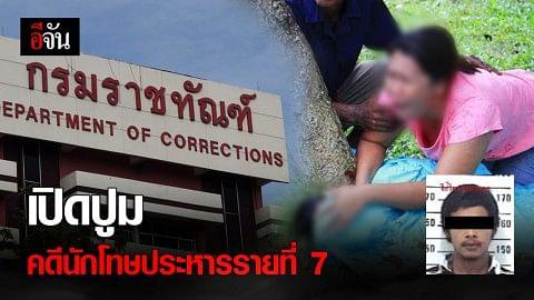 นักโทษประหารรายที่ 7 ของไทย