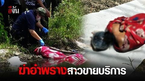 โคตรเหี้ยม ! ศพสาวถูกฆ่าเปลือยห่อผ้าห่ม ก่อนนำมาทิ้งในบ่อน้ำ