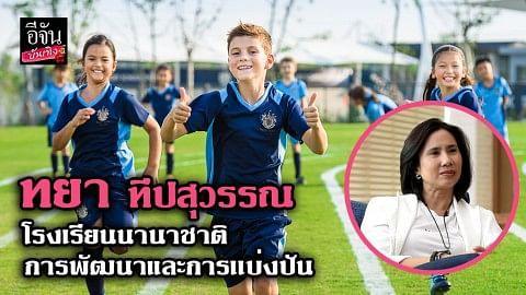 ทยา ทีปสุวรรณ โรงเรียนนานาชาติ กับมุมมองดี ๆ ด้านการศึกษาไทย