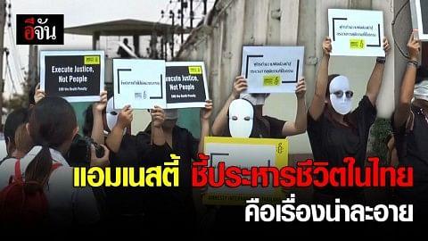 แอมเนสตี้ ชี้การประหารชีวิตในรอบ 9 ปีของไทยเป็นการกระทำที่น่าละอายอย่างยิ่ง