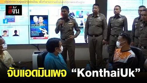 """รวบตัวแอดมินเพจ """"KonthaiUk"""" วิจารณ์รัฐบาล"""