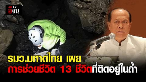 รมว.มหาดไทย เเจงคืบหน้าการช่วยเหลือ 13 ชีวิตที่ติดอยู่ในถ้ำ