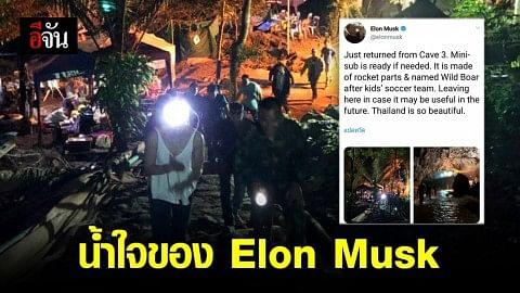 Elon Musk ส่งนวัตกรรมใหม่ช่วยทีมหมูป่า