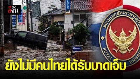ยังไม่มีคนไทยได้รับบาดเจ็บเหตุน้ำท่วมญี่ปุ่น