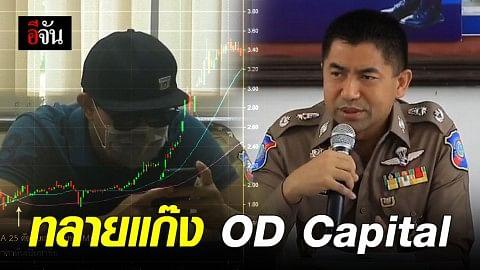 ทลายแก๊ง OD Capital