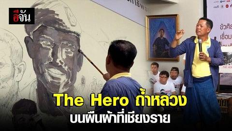 The Hero ถ้ำหลวง บนผืนผ้าที่เชียงราย