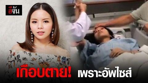 เกือบตาย! เม จีระนันท์ เผยอุทาหรณ์ศัลยกรรมเกาหลี ติดเชื้อรุนแรง