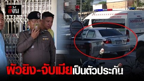 ผัวยิงเมีย ลากขึ้นรถขังกลางแยก