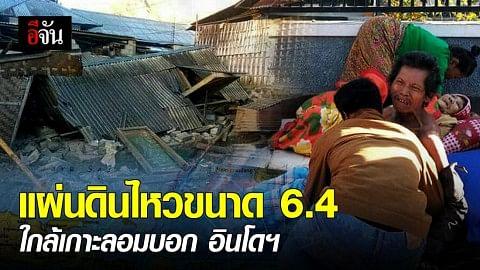 แผ่นดินไหวขนาด 6.4 ใกล้เกาะลอมบอก อินโดนีเซีย เสียชีวิตนับ 10