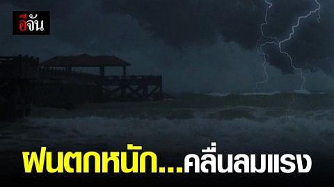 อุตุฯ เตือนคลื่นลมแรงภาคใต้ ฝนตกหนักในประเทศไทยตอนบน