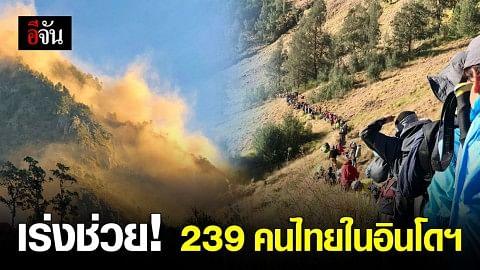 ทางการเร่งช่วยเหลือคนไทยทั้ง 239 ชีวิต ที่ติดภูเขาไฟรินจานี ประเทศอินโดนีเซีย
