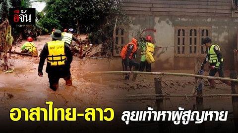 ทีมอาสาไทย-ลาว เดินเท้าหาผู้สูญหาย