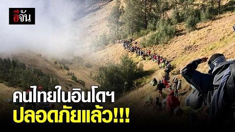 คนไทยที่ติดอยู่ภูเขาไฟรินจานี อินโดฯ เดินทางถึงข้างล่างแล้ว