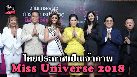 ไทยประกาศเป็นเจ้าภาพ Miss Universe 2018