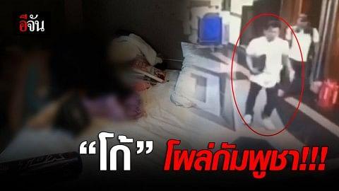 โก้มือฆ่าไฮโซโผล่กัมพูชา!!!